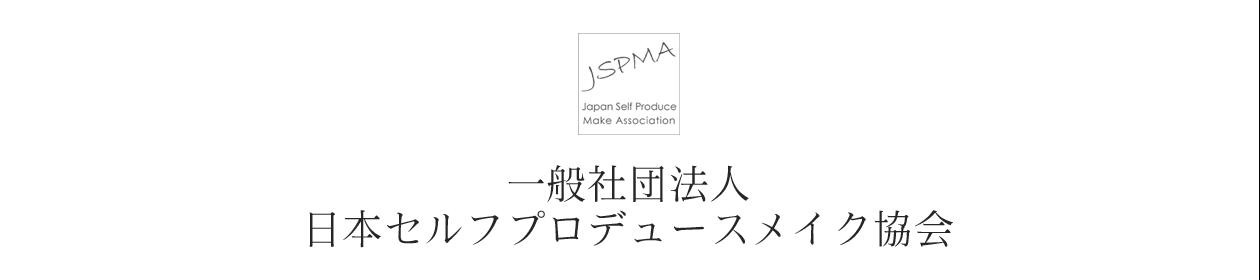 一般社団法人日本セルフプロデュースメイク協会