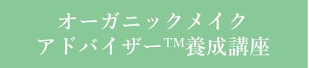 オーガニックメイクアドバイザーTM養成講座